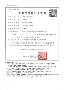 직접생산확인증명서 전광판